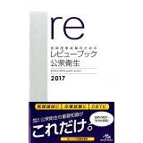 医師国家試験のためのレビューブック公衆衛生(2017)
