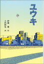 ユウキ (福音館創作童話シリーズ) [ 伊藤遊 ]
