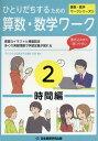 ひとりだちするための算数・数学ワーク(2) 時間編 (実生活に役立つワークシリーズ 算数・数学ワークシリーズ 2)…