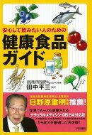 【バーゲン本】安心して飲みたい人のための健康食品ガイド