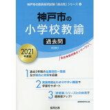 神戸市の小学校教諭過去問(2021年度版) (神戸市の教員採用試験「過去問」シリーズ)