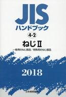 JISハンドブック2018(4-2)