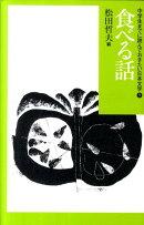 中学生までに読んでおきたい日本文学(9)