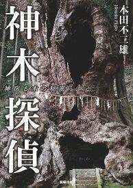神木探偵 神宿る木の秘密 [ 本田不二雄 ]