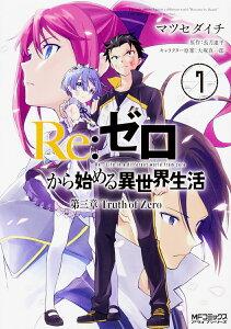Re:ゼロから始める異世界生活 第三章 Truth of Zero 7 (MFコミックス アライブシリーズ) [ マツセダイチ ]