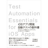 iOSアプリ開発自動テストの教科書