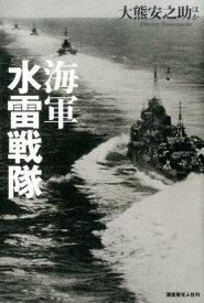 海軍水雷戦隊 駆逐艦と魚雷と軽巡が織りなす大海戦の実相 [ 大熊安之助 ]