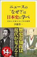 """ニュースの""""なぜ?""""は日本史に学べ"""