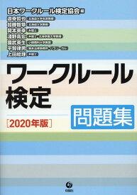 ワークルール検定問題集(2020年版) [ 日本ワークルール検定協会 ]