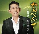 かんべんナ/越後平野 [ 福田こうへい ]