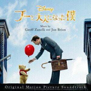 プーと大人になった僕 〜オリジナル・サウンドトラック [ (オリジナル・サウンドトラック) ]