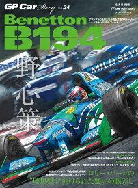 "GP Car Story(vol.24) ベネトンB194・フォード/ロリー・バーンの""理想型""に向け (SAN-EI MOOK F1速報 auto sport特別編)"