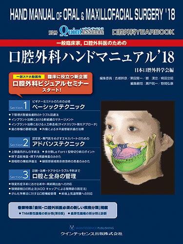 一般臨床家、口腔外科医のための口腔外科ハンドマニュアル'18 (別冊ザ・クインテッセンス) [ 日本口腔外科学会 ]