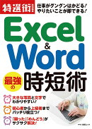 Excel&Word 最強の時短術