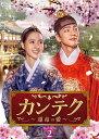 カンテク〜運命の愛〜 DVD-BOX2 [ チン・セヨン ]
