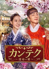 カンテク~運命の愛~ DVD-BOX2 [ チン・セヨン ]