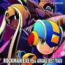 ROCKMAN.EXE 15th ARRANGE BEST TRACK [ (ゲーム・ミュージック) ]