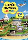 トモダチコレクション新生活超完全ガイドブック NINTENDO3DS [ Nintendo dream編集部 ]