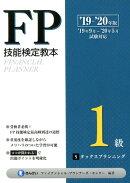 FP技能検定教本1級(5分冊 '19〜'20年版)
