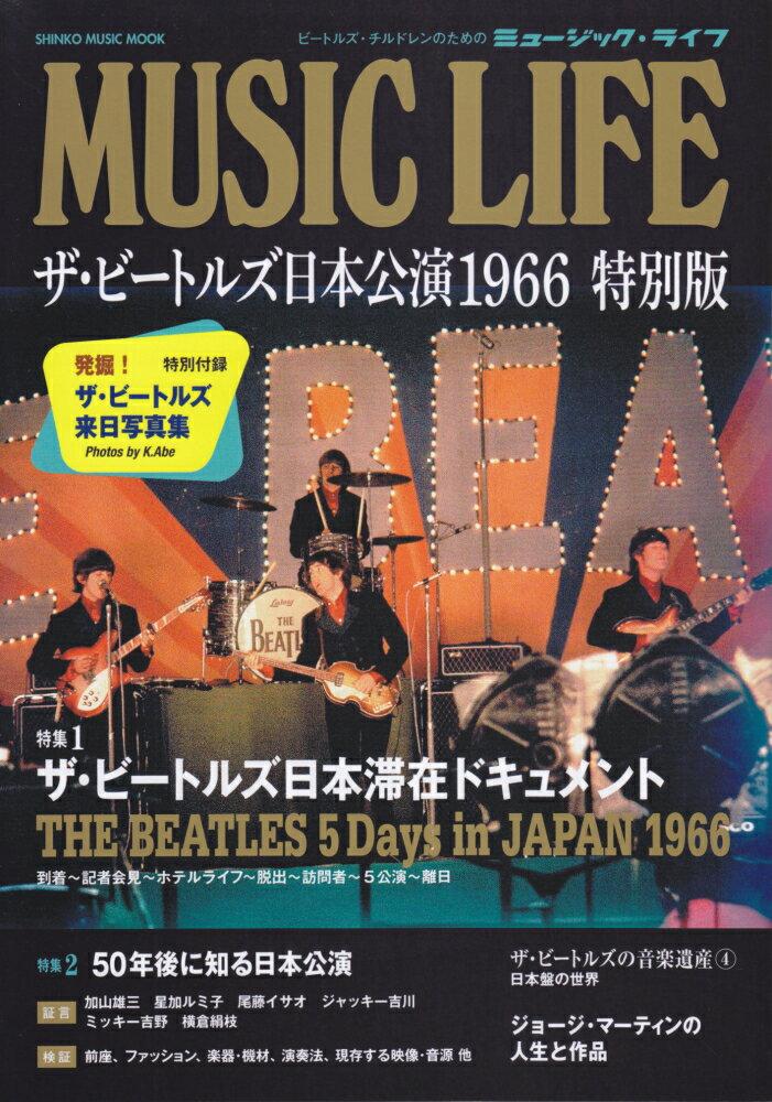 MUSIC LIFE ザ・ビートルズ日本公演1966特別版 特集1:ザ・ビートルズ日本滞在ドキュメント/特集2:50年後 (SHINKO MUSIC MOOK)