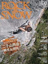 ROCK & SNOW(90(dec.2020)) (別冊山と溪谷)