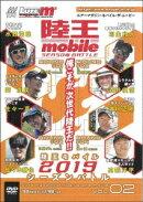 ルアーマガジン・モバイル・ザ・ムービー Vol.2 陸王モバイル2019シーズンバトル