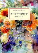永山裕子の透明水彩花とうつわ