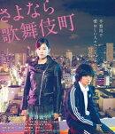 さよなら歌舞伎町 スペシャルエディション 【Blu-ray】