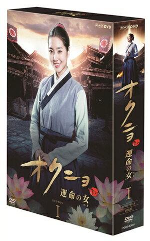 オクニョ 運命の女(ひと)DVD-BOX I [ チン・セヨン ]