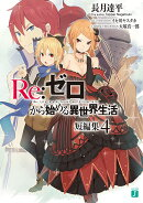 Re:ゼロから始める異世界生活 短編集4