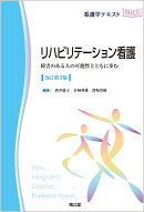 リハビリテーション看護(改訂第3版)