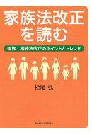 家族法改正を読む