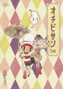 オチビサン(9巻) [ 安野モヨコ ]