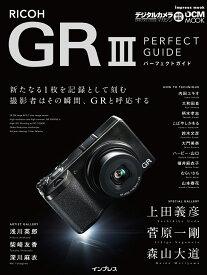 RICOH GR3 PERFECT GUIDE 新たなる1枚を記録として刻む 撮影者はその瞬間、G (impress mook DCM mook デジタルカメラマ)