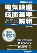 電気設備技術基準とその解釈 2020年版