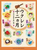 ウクレレ 十二ヵ月 -日本の季節を歌い継ぐー