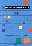 教育カウンセラー標準テキスト(初級編)新版
