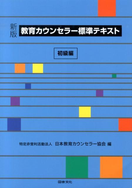 教育カウンセラー標準テキスト(初級編)新版 [ 日本教育カウンセラー協会 ]