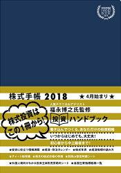INVESTORS HANDBOOK 2018 株式手帳(紺)