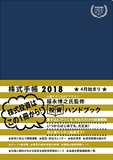 INVESTORS HANDBOOK 2018 株式手帳(紺) [ 福永 博之 ]