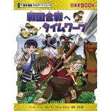 戦国合戦へタイムワープ (日本史BOOK ?!歴史漫画タイムワープシリーズ)