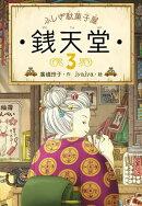 ふしぎ駄菓子屋銭天堂(3)