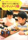 「集中」すれば子どもは伸びる!モンテッソーリ園 0歳から6歳までの気になる教育メソッド