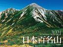 日本百名山カレンダー(2021) ([カレンダー])