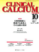 CLINICAL CALCIUM Vol.27No.10