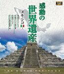 感動の世界遺産 メキシコ1【Blu-ray】