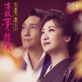 演歌 夢の競演 (CD+DVD) [ 市川由紀乃 福田こうへい ]