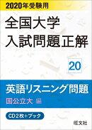 2020年受験用 全国大学入試問題正解 英語リスニング(国公立大編)