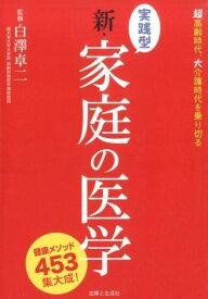 実践型新・家庭の医学 健康メソッド453集大成! [ 白澤卓二 ]