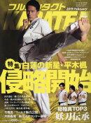 フルコンタクトKARATEマガジン(Vol.35)